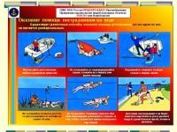 безопасность на воде4
